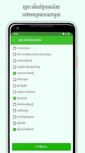Khmer Lunar Calendar  Screenshots 5
