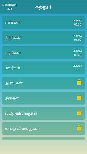 Tamil Word Search Game (English included) 2.4 screenshots 2