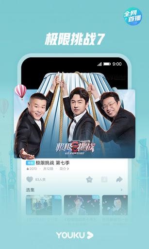 Youku  Screenshots 2