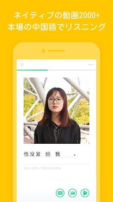 HelloChinese - 中国語を学ぼうのおすすめ画像2