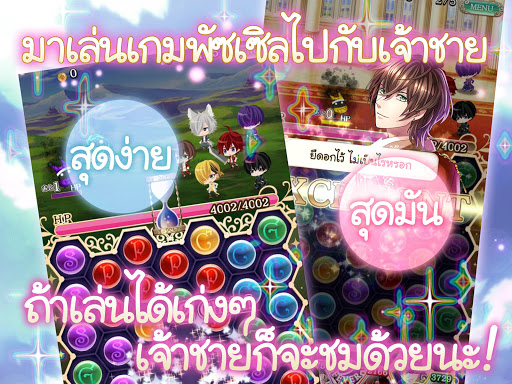 Yume100: u0e23u0e49u0e2du0e22u0e14u0e27u0e07u0e43u0e08u0e40u0e08u0e49u0e32u0e0au0e32u0e22u0e19u0e34u0e17u0e23u0e32  screenshots 2