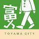 とほ活「富山で歩く生活」 Smart Life & Smart Walk