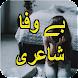 Bewafa urdu poetry, Bewafa Shayari,  Dukhi Shayari - Androidアプリ