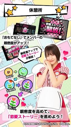 【NMB48公式】君と私の恋のたこパ~KOITAKO~のおすすめ画像4