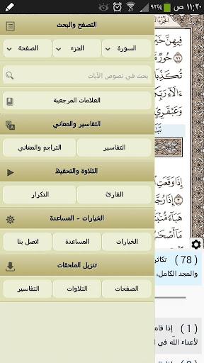 Ayat - Al Quran 2.10.1 Paidproapk.com 2