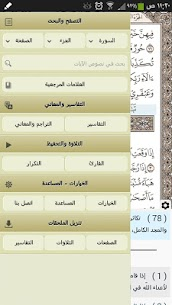 Ayat – Al Quran v2.10.1 APK 2