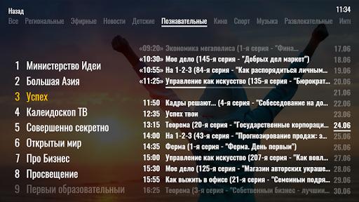 IPTVPORTAL screenshots 9
