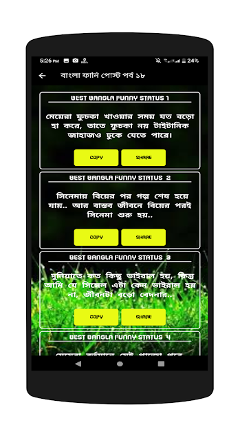 Funny Status Bangla।ফেসবুক ফানি স্ট্যাটাস 2020 screenshot 1