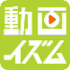 MBS動画イズム - Androidアプリ