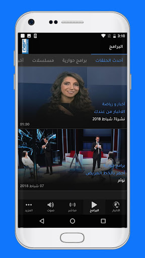LBCI Lebanon 1.9.9.9 Screenshots 6