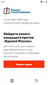 Навальный 2.0