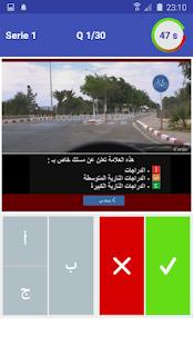 Code route Tunisie 2020 20.0 Screenshots 4