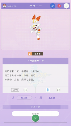 Pokémon HOMEのおすすめ画像4