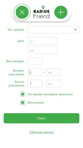 RadiusFriend screenshot 1