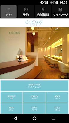 美容室・ヘアサロン CoCooN(コクーン)公式アプリのおすすめ画像1