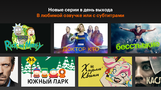 КиноПоиск HD 2