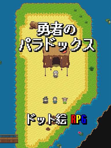 u52c7u8005u306eu30d1u30e9u30c9u30c3u30afu30b9uff5e2Du30c9u30c3u30c8u306eu30a2u30afu30b7u30e7u30f3RPGuff5e screenshots 7