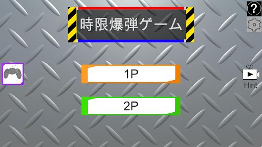 brain training! time bomb game screenshot 1