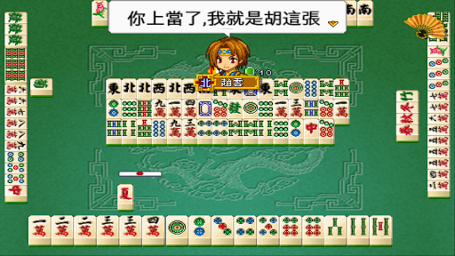 Three Kingdoms Mahjong 16  screenshots 11