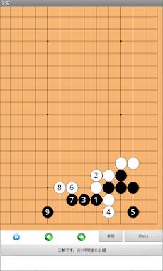 囲碁定石のおすすめ画像4