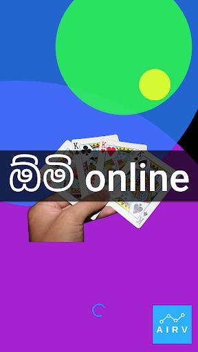 Omi online - Sri Lankan card game 10.4 screenshots 1