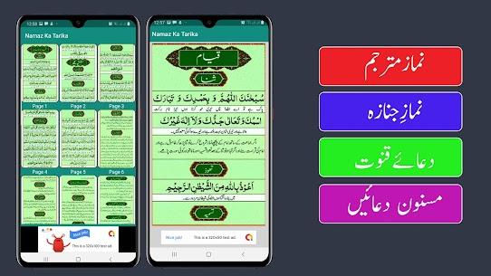 namaz ka tarika  For Pc (Windows And Mac) Free Download 1
