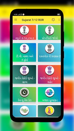 Gujarat 7/12 ROR - જમીન રેકોર્ડની માહિતી screenshots 2