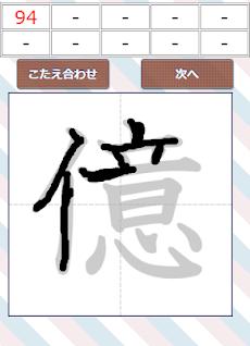 なぞり書き4年生漢字のおすすめ画像2