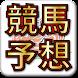 無料の競馬予想・情報アプリ - デイリー馬三郎