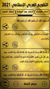 التقويم العربي الإسلامي 2021 6