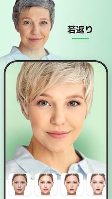 FaceApp - 顔エディター、イメージチェンジおよび美容アプリのおすすめ画像3
