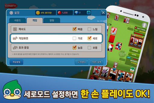 Pmang Gostop for kakao 72.1 screenshots 7