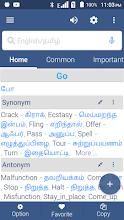 English to Tamil Dictionary screenshot thumbnail