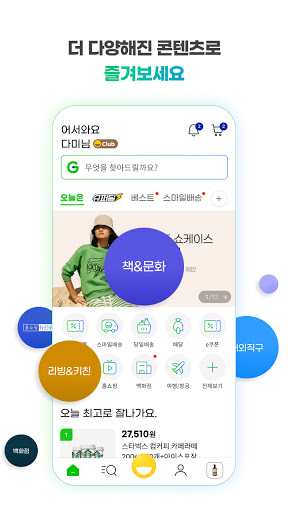 Gmarket android2mod screenshots 7