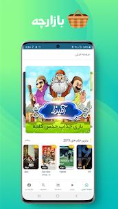 Bazaar Apk For Pc , Bazaar Apk Download , Bazaar Apk Iphone , New 2021* 1