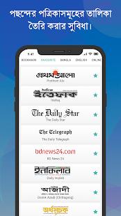 Bangla News Papers   u09ebu09e6u09e6+ u09acu09beu0982u09b2u09be u09b8u0982u09acu09beu09a6u09aau09a4u09cdu09b0u09b8u09aeu09c2u09b9 0.1.5 Screenshots 4