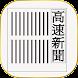 高速新聞(長崎新聞) - Androidアプリ
