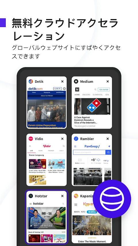 UC Browser Turbo Japan-高速ダウンロード、安全、Adブロックのおすすめ画像4