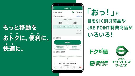 えきねっとアプリ|新幹線・特急列車の予約 modiapk screenshots 1