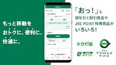 えきねっとアプリ 新幹線・特急列車の予約のおすすめ画像1