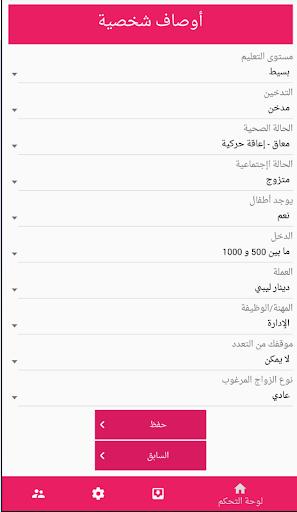 u0632u0648u0627u062c u0633u0648u0631u064au0627 zwaj-syria.com  Screenshots 5