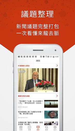 TVBS u65b0u805e 3.0.2012152 Screenshots 3