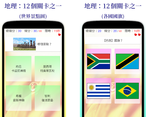 知識達人 1.9.8.2 screenshots 4