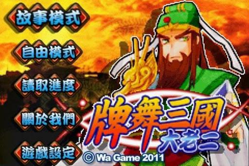 Three Kingdoms Big 2 2.7 screenshots 7