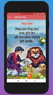 ছোটদের ছড়া ও কবিতা - kids bengali Rhymes Lite