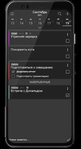 Diary android2mod screenshots 7