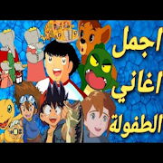 Songs of spacetoon with words childhood days