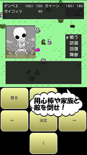 伝説の道具屋II  screenshots 4