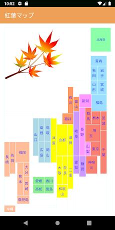 紅葉マップのおすすめ画像1