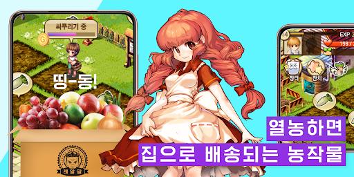 레알팜 : 진짜 농산물 주는 게임  screenshots 1